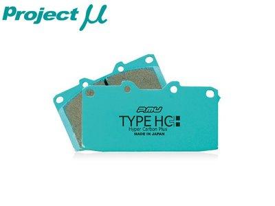 【Power Parts】PROJECT MU TYPE HC+ 來令片(前) LEXUS IS300H F-SPORT