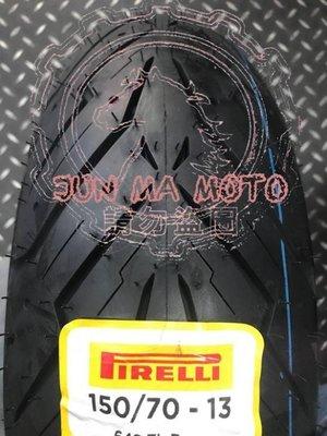 駿馬車業 倍耐力 紅惡魔120/80-14配天使胎150/70-13 打卡 一組6300含裝/氮氣/平衡