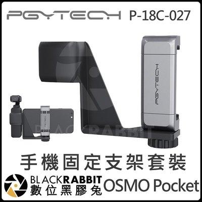 數位黑膠兔【 PGYTECH OSMO Pocket P-18C-027 手機固定支架套裝 】 牢固 支架 穩定 固定