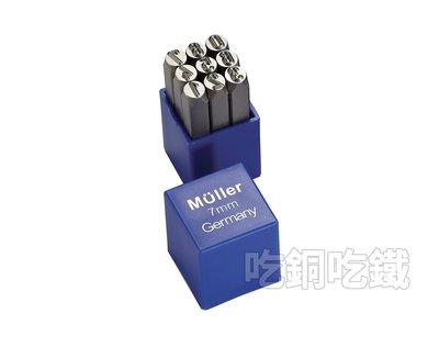 【吃銅吃鐵】台灣製造Muller,工業級德式數字正體鋼印,6.0mm 9支組,即送藍鷹牌(NP-12)活性碳口罩五片