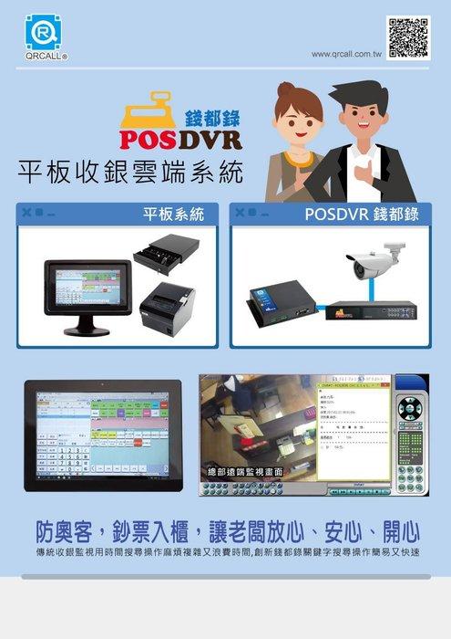 QRCALL 錢都錄 POSDVR 平板收銀雲端系統 月租4000 押金1萬 簽約2年