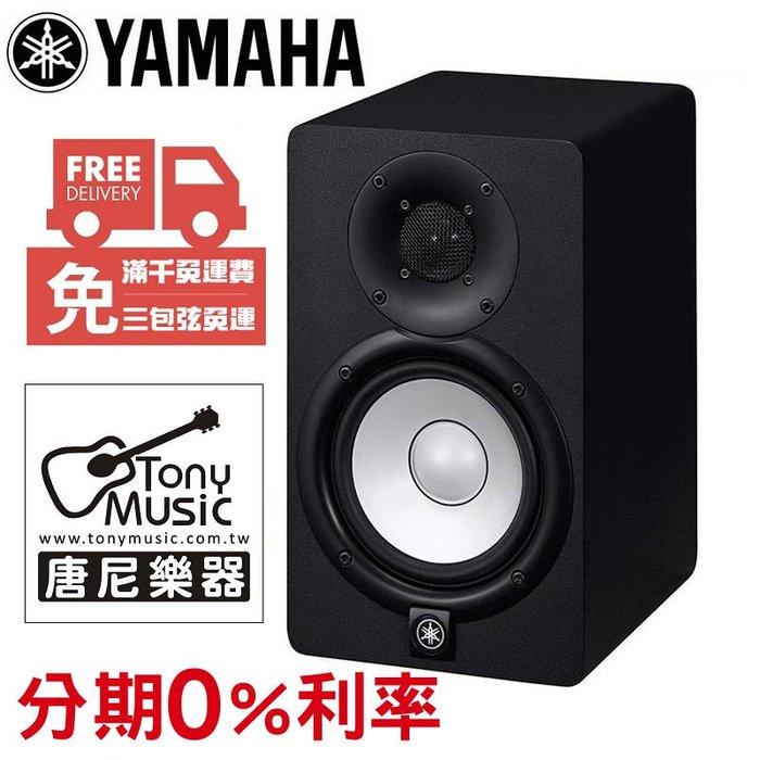 ☆唐尼樂器︵☆免卡分期實施中 YAMAHA 山葉 HS7M 主動式 錄音 錄音室 工作室 宅錄 監聽喇叭(單顆) HS7