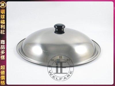環球ⓐ廚房鍋具☞304不銹鋼鼎蓋(尺2) 高鍋蓋 內鍋蓋 火鍋蓋 鍋蓋 炒菜鍋蓋 平底鍋鍋蓋 台灣製造
