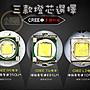 【小亮點】CREE T6 強光手電筒7件組 XML-T6 伸縮調光 五段式 18650鋰電池充電