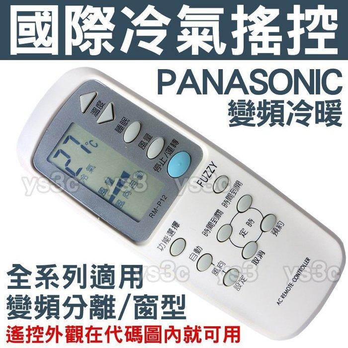 Panasonic 國際冷氣遙控器 圓 全系列  變頻冷暖 分離式 窗型 冷氣遙控器
