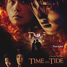順流逆流-Time and Tide (2001)原版電影海報