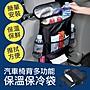 汽車椅背後收納保冷袋 保溫袋 收納袋【A1029】