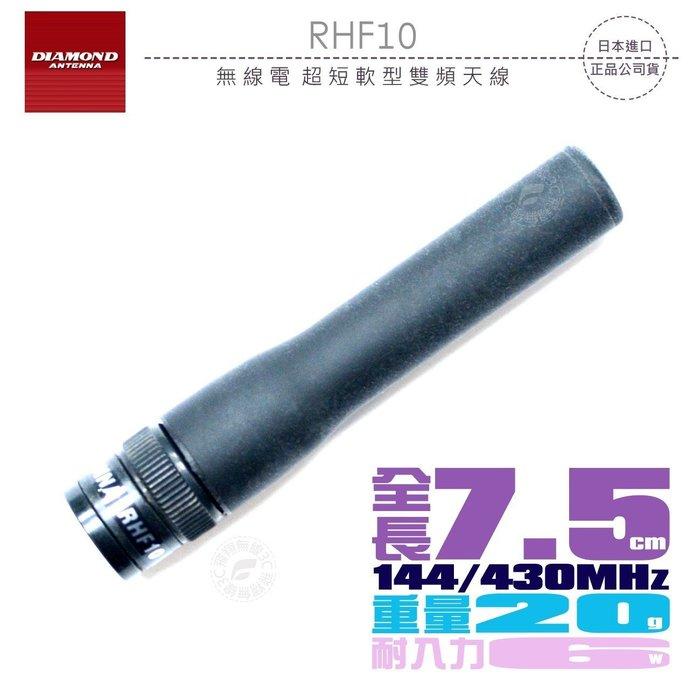 《飛翔無線3C》DIAMOND RHF10 無線電 超短軟型雙頻天線│公司貨│7.5cm BNC公型 對講機收發