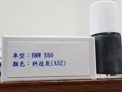 <名晟鈑烤>艾仕得(杜邦)Cromax 原廠配方點漆筆.補漆筆 BMW E60  顏色:科技灰(A52)