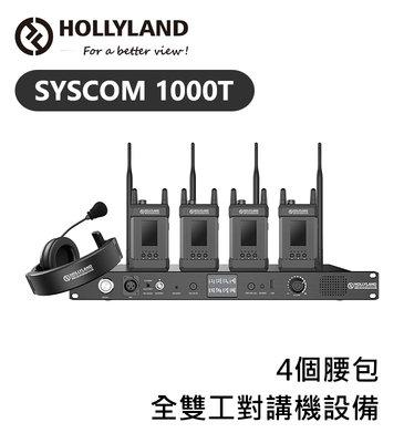 『e電匠倉』HOLLYLAND Syscom 1000T 4個腰包 全雙工對講機設備 1000ft 無線 對講機