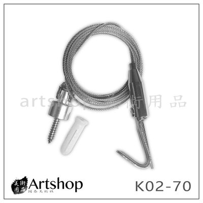 【Artshop美術用品】單點垂降掛圖器 掛圖器 K02-70 200cm