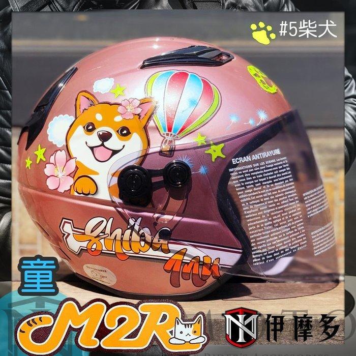 伊摩多※超古錐!!兒童安全帽 #5柴犬 M2R M-700 內襯可拆洗 小帽體 童帽 XXXS~M 。銀粉紅