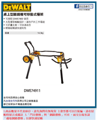 EJ工具《附發票》DWE74911 美國 DEWALT 得偉 桌上型圓鋸機可移動式檯架