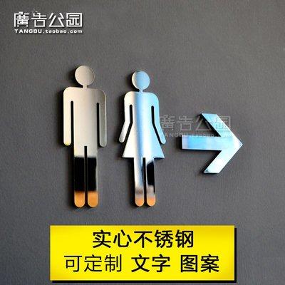 創意男女洗手間指示牌簡約廁所衛生間WC門牌不銹鋼金屬標識牌定制