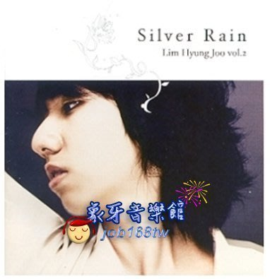 【象牙音樂】韓國人氣男歌手 - 林亨柱 Lim Hyung Joo - Silver Rain
