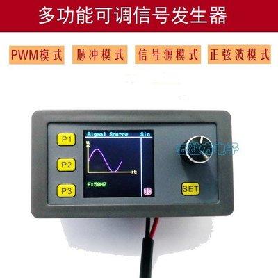 PWM脈衝 可調模組 正弦波 4-20mA、2-10V信號發生器 訊號產生器