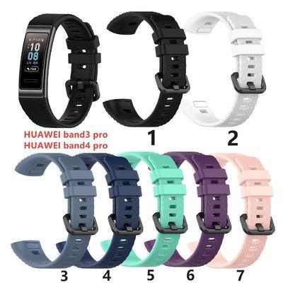 硅膠防水錶帶 替換腕帶 適用於華為Band 3 Pro/HUAWEI band3/HUAWEI band4 pro-xxpp726