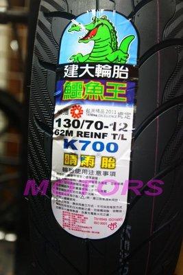 MOTORS-建大輪胎.鱷魚王K700(晴雨胎).130-70-12.12吋$1200.含安裝工資+氮氣.除臘.雷霆