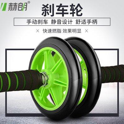 健腹輪剎車腹肌輪收瘦減腹健身器材家用滾輪 俯臥撐輪腹肌輪