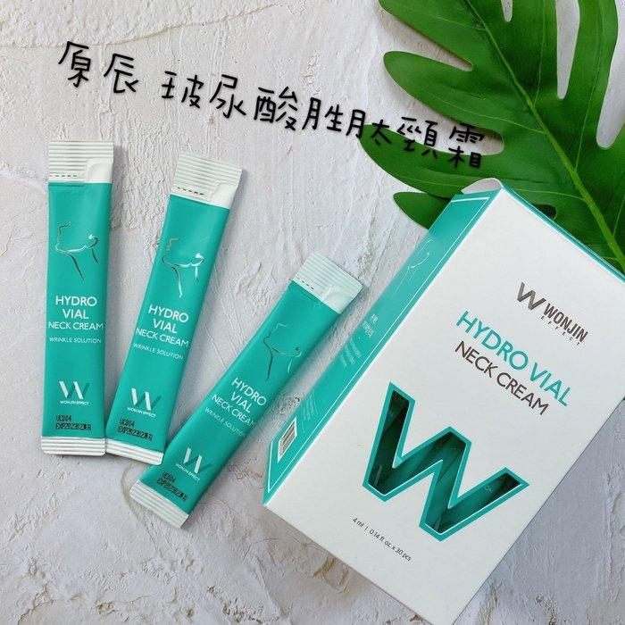 韓國WONJIN effect 原辰玻尿酸胜肽緊緻頸霜 (單包)