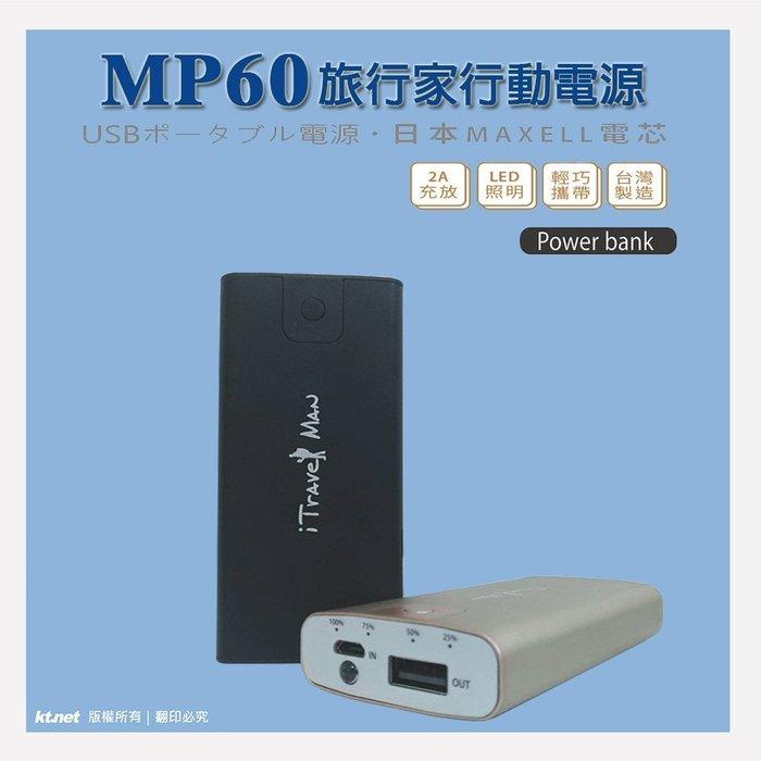 【須訂購】MP60旅行家6000mAh行動電源 台灣製造.日本電芯 五大保護:防過充電、過放電、過電流、短路、過熱