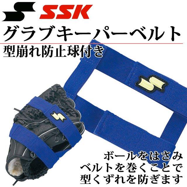 SSK BASEBALL 手套固定型帶