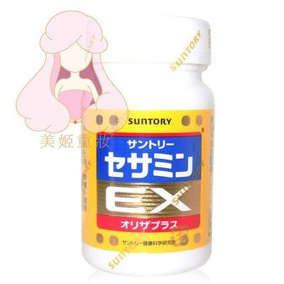 【三得利suntory】芝麻明EX 90錠/瓶(中標台灣公司貨) - 三瓶免運 @美姬重妝