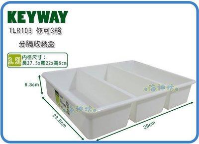 =海神坊=台灣製 KEYWAY TLR103 你可3格收納盒 文具盒 零件盒 分隔置物盒 3.5L 24入900元免運