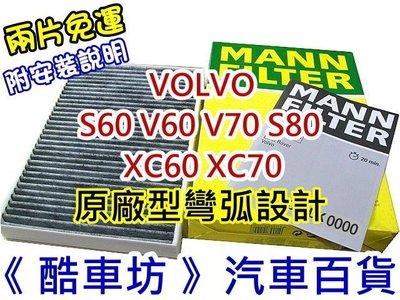 《酷車坊》德國 MANN 原廠正廠OEM 活性碳冷氣濾網 VOLVO S80 S60 另 空氣濾芯 機油芯