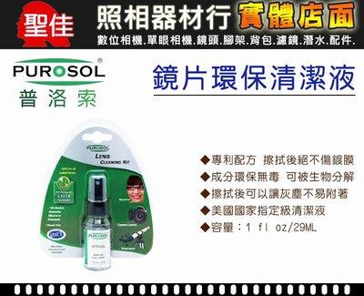 【聖佳】美國鏡頭清潔液1oz / 29ml (PUROSOL) 美國原裝 品質有保障 ~常保如新~ 屮Z9