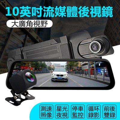 贈64g【10吋全屏觸控流媒體電子後視鏡】GPS測速 前後HD1080P 無光夜視行車記錄器 雙鏡頭行車紀錄器