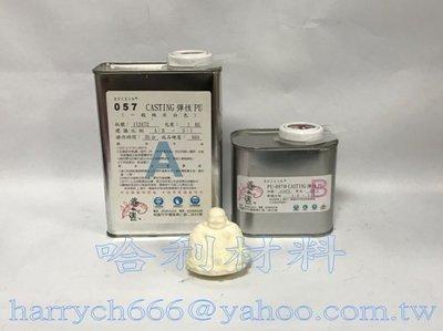 ?哈利材料? PU-057乳白色彈性體PU橡膠CASTING ELASTOMER A:B=5:1(1200g組合)