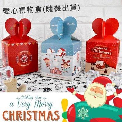 鉛筆巴士- 現貨創意愛心式【聖誕禮物盒】聖誕盒聖誕老人餅乾盒糖果盒耶誕節包裝盒禮物盒禮品盒蘋果盒交換禮物生日禮物婚禮小物