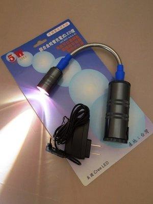 來電799附發票~台灣製專業LED工作燈 磁吸工作燈 蛇燈 手電筒 鋰電池充電式 可調焦距! 5W 型號:HL-9015