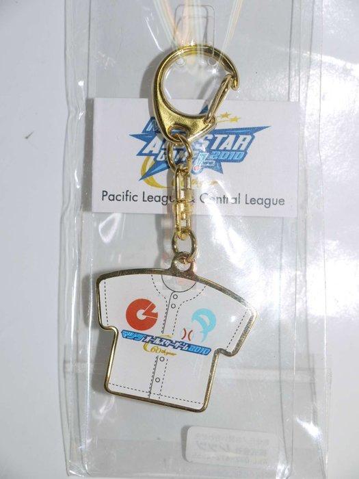 貳拾肆棒球-日本帶回日職棒全明星賽all-star紀念球衣造型鑰匙圈吊飾