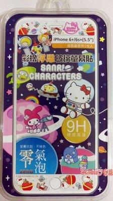 """《東京家族》 """"特價出清"""" hello kitty iPhone 6 plus 5.5吋 彩繪浮雕玻璃螢幕貼保護貼"""