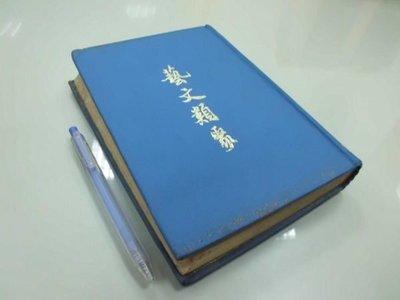 6980銤:A13-4cd☆『藝文類聚(三)卷第六十五~卷第一百』