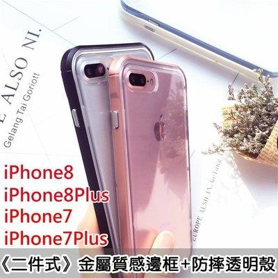 ☆F.S.T☆金屬質感邊框+透明軟殼背蓋 iPhone 7 8 plus i8 i7 防摔保護套 手機殼 非犀牛盾SGP
