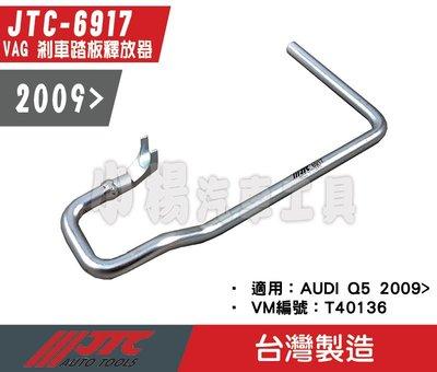 【小楊汽車工具】JTC 6917 VAG 剎車踏板釋放器 (AUDI Q5 2009 ) 奧迪 VAG 剎車 煞車 工具
