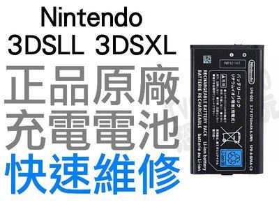 任天堂 Nintendo N3DSLL/XL New3DSLL/XL 原廠電池(全新散裝)SPR-003【台中恐龍電玩】