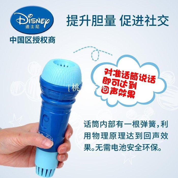 {桃子森林} 迪士尼小話筒兒童寶寶話筒玩具麥克風早教回聲回音卡拉OK唱歌寶寶話筒