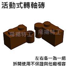 【飛揚特工】小顆粒 積木散件 SBK098 活動式 轉軸 磚牆 1x2 零件 牆磚(非LEGO,可與樂高相容)