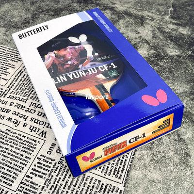 【斯伯特】蝴蝶牌 BUTTERFLY 台灣之光 林昀儒 CF-1 碳纖維 桌球拍 國際桌協認證 旗艦款 高階盒裝 桌拍
