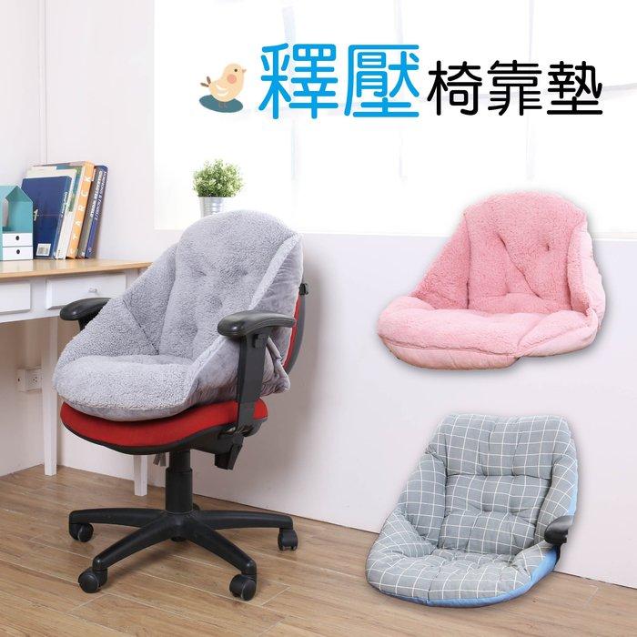 椅墊 電腦椅墊 坐墊 (釋壓椅靠墊) 毛絨 透氣 舒適 椅靠墊 護腰 美臀 i-HOME愛雜貨