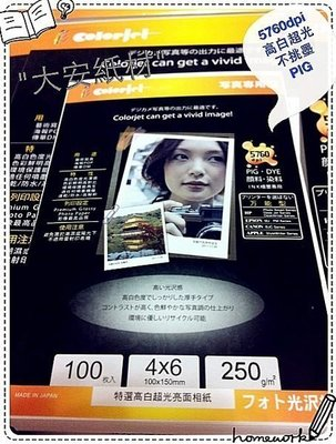 直購-日本高白超光防水亮面相片紙5760dpi  Pigment 墨水皆適用-250磅4x6每張只要2元-可自取