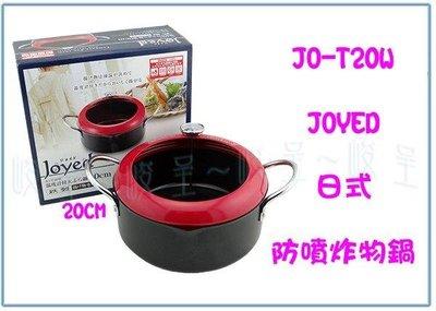 呈議) Joyed JO-T20W 日式防噴炸物鍋 20CM 油炸鍋 天婦羅鍋