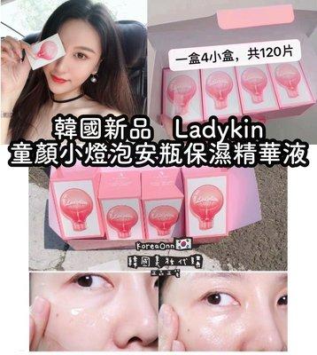 拆售一盒(2mlx30片)現貨 韓國正品 皮膚亮白必用 新品 韓國 Ladykin 童顏小燈泡安瓶保濕精華
