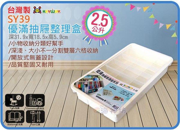 =海神坊=台灣製 KEYWAY SY39 優滿抽屜整理盒 收納盒 餐具 刀叉盒 多格置物盒 2.5L 12入900免運