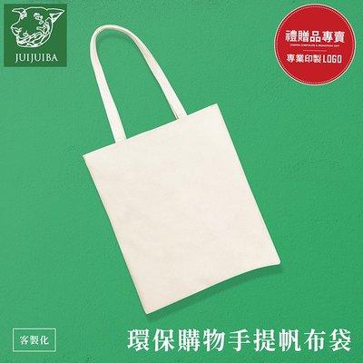 環保購物手提購物袋(量大可訂製尺寸)/手提袋/帆布袋/環保購物袋/空白可加印logo/禮品/贈品/批發-久久霸禮贈品