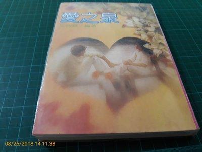 限制級~夫妻之愛~《愛之泉》吳明修著 民國61年 有黃斑 有劃記 【CS 超聖文化2讚】